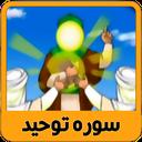 آموزش تصویری قرآن کودکان سوره توحید