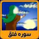 آموزش تصویری قرآن کودکان سوره فلق