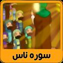 Quran for kid - Sure nas