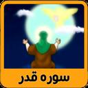سوره قدر - قرآن برای کودکان