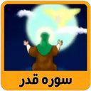 آموزش تصویری قرآن کودکان سوره قدر