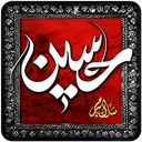 Ziyarat Ashoora - Salam bar Hossein