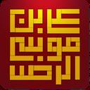 وقت سلام - صلوات خاصه امام رضا (ع)