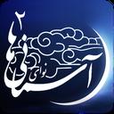 آسمانی ها ۲ (رینگتون ماه رمضان)