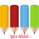 رنگ آمیزی کودک-دمو