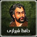 حافظ شیرازی(فال حافظ)+دیوان حافظ