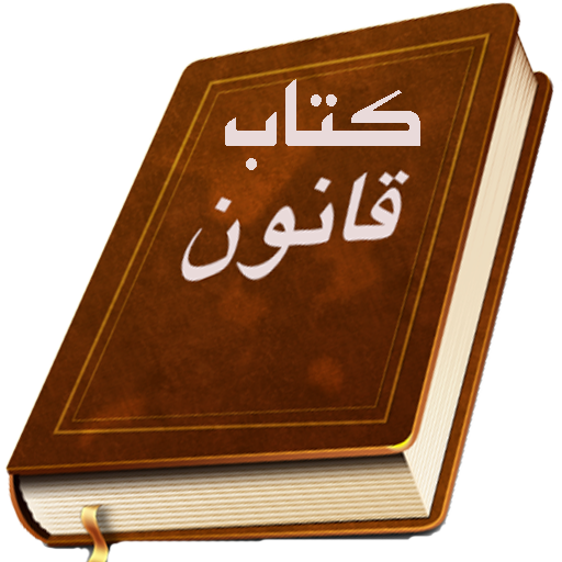 کتاب قانون{کامل}