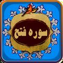 سوره فتح (صوتی)