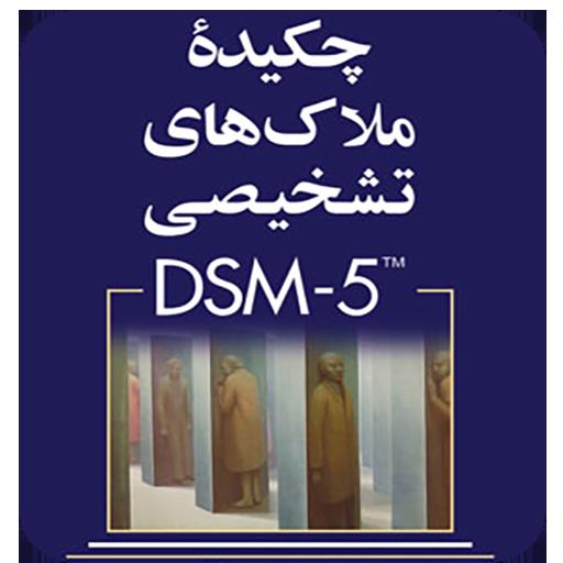 اختلالات روانیDSM-5