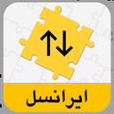 بسته اینترنت ایرانسل   (غیررسمی)