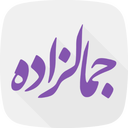 jamalzadeh
