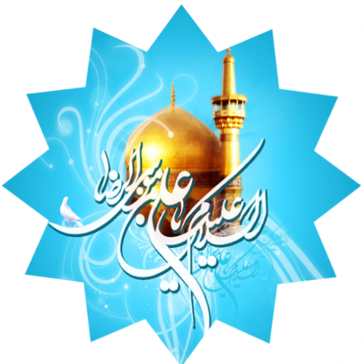 اشعارمدح ومیلادامام رضا(ع)۵۰شعر