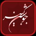 دعای جوشن کبیر با ترجمه + صوتی