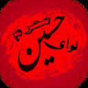 Navaye Moharam 2