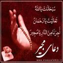 دعای مجیر با صوتی زیبا