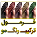 Hair color combination formula