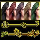 فرمول ترکیب رنگ مو