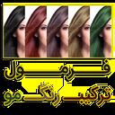 Hair color combination formula