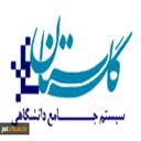 سیستم جامع گلستان ( غیر رسمی)