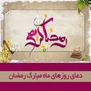 دعای روزهای ماه رمضان صوتی