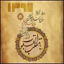 Calendar shamsi 1397