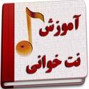 آموزش نت خوانی موسیقی