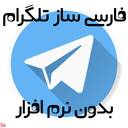 فارسی ساز تلگرام بدون نرم افزار!!!