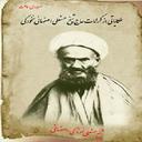 ۹۷حکایت از کرامات شیخ نخودکی