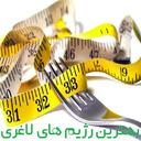 بهترین رژیم های لاغری(۱۰۰% تضمینی)☆