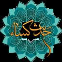 حدیث شریف کساء صوتی