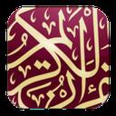آشنایی با قرآن (جز سی)