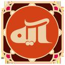 آیه (آموزشگاه یادگیری هوشمند قرآن)