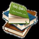 کتاب داستان های خواندنی زیبا