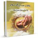 ملاقات علما بزرگ اسلام با امام زمان
