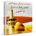 سفارشات پزشکی و بهداشتی امام رضا