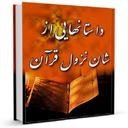 داستان هایی از شان نزول قرآن