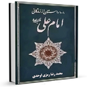 هزار داستان از زندگانی امام علی