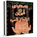 داستان های شیرین از نماز شب