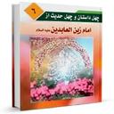 چهل داستان از امام زین العابدین