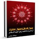 چهل داستان از حضرت فاطمه