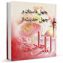 چهل داستان از امام هادی