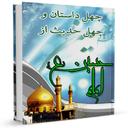 چهل داستان از امام حسین
