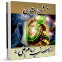 چهارصد داستان از مصایب امام علی
