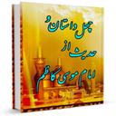 چهل داستان از امام موسی کاظم