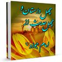چهل داستان از امام جواد