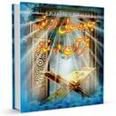 قصه ها و مناظره ها با قرآن