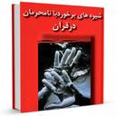 برخورد با نامحرمان در قرآن