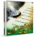 تمثیلات قرآنی