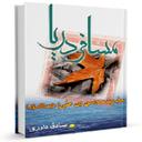 شهادت حضرت محسن