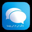 بانک پیامک sms